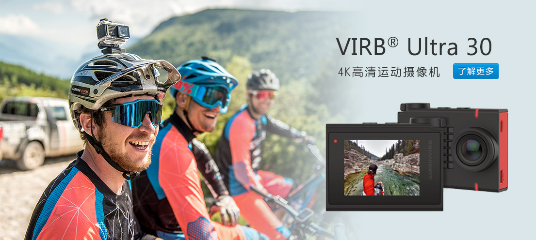 VIRB Ultra 30官网